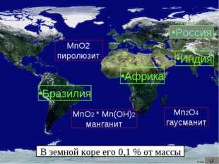 MnO2 пиролюзит Mn2O4 гаусманит MnO2 * Mn(OH)2 манганит В земной коре его 0,1
