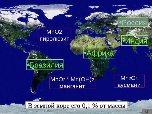 MnO2 пиролюзит Mn2O4 гаусманит MnO2 * Mn(OH)2 манганит В земной коре его 0,1...