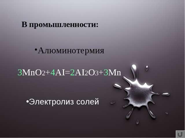 Алюминотермия 3MnO2+4AI=2AI2O3+3Mn В промышленности: Электролиз солей