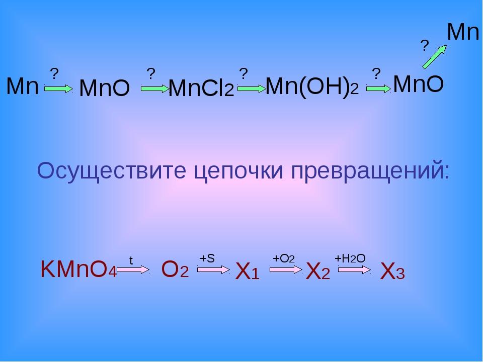 Mn MnO MnCl2 Mn(OH)2 MnO Mn KMnO4 O2 X1 X2 X3 Осуществите цепочки превращений...