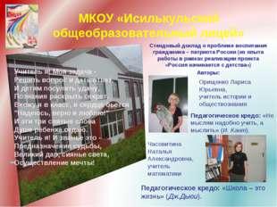 МКОУ «Исилькульский общеобразовательный лицей» Часовитина Наталья Александров