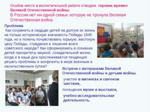 Встречи с ветеранами Великой Отечественной войны и детьми войны, Проблема Как