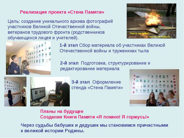 Цель: создание уникального архива фотографий участников Великой Отечественной...