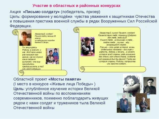 Областной проект «Мосты памяти» (I место в конкурсе «Живые лица Победы» ) Цел...