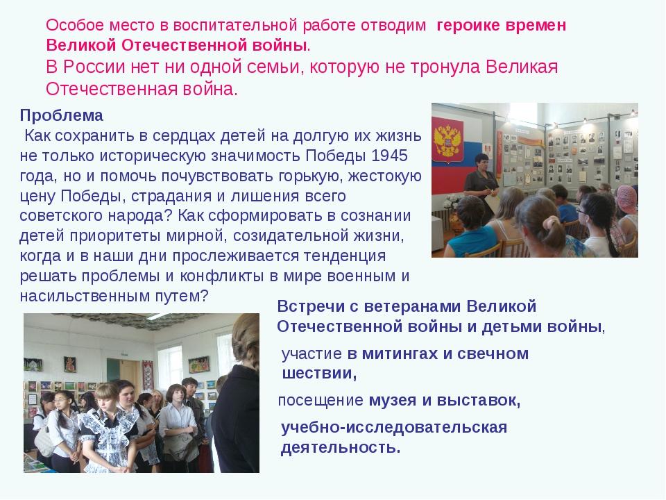 Встречи с ветеранами Великой Отечественной войны и детьми войны, Проблема Как...