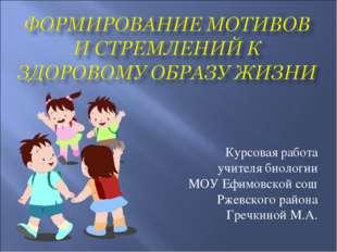 Курсовая работа учителя биологии МОУ Ефимовской сош Ржевского района Гречкино