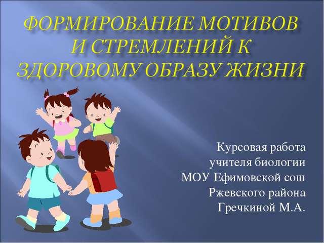 Курсовая работа учителя биологии МОУ Ефимовской сош Ржевского района Гречкино...