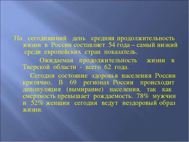 На сегодняшний день средняя продолжительность жизни в России составляет 54 го...