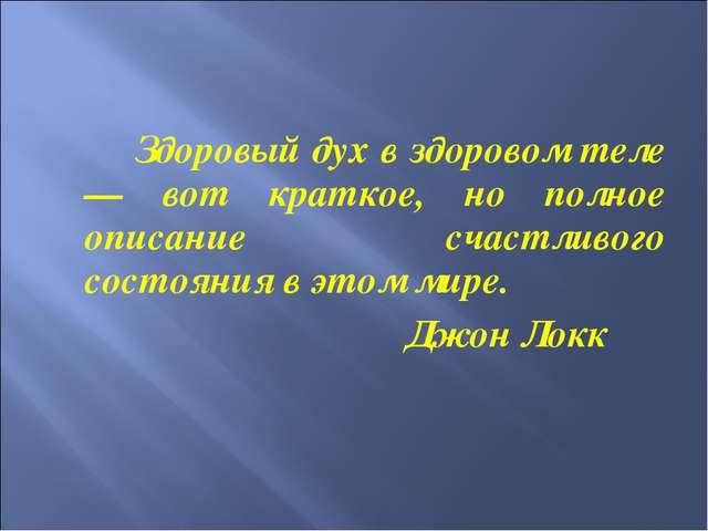 Здоровый дух в здоровом теле — вот краткое, но полное описание счастливого с...