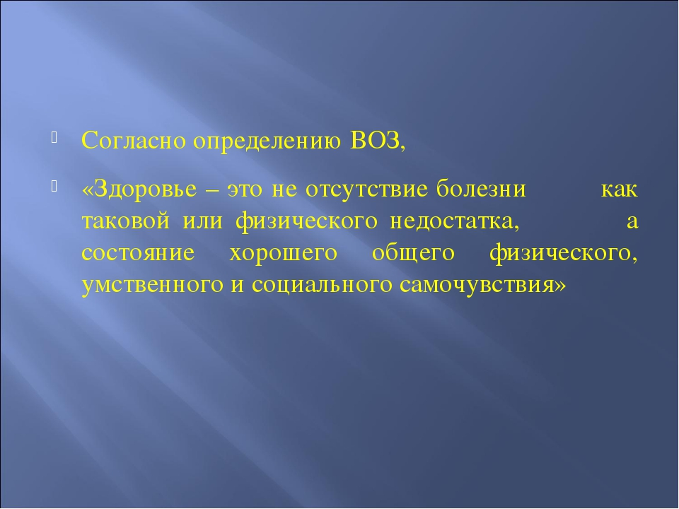 Согласно определению ВОЗ, «Здоровье – это не отсутствие болезни как таковой и...