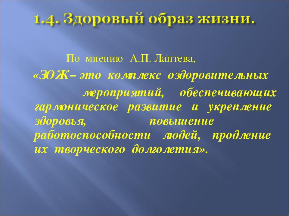 По мнению А.П. Лаптева, «ЗОЖ – это комплекс оздоровительных мероприятий, обе...