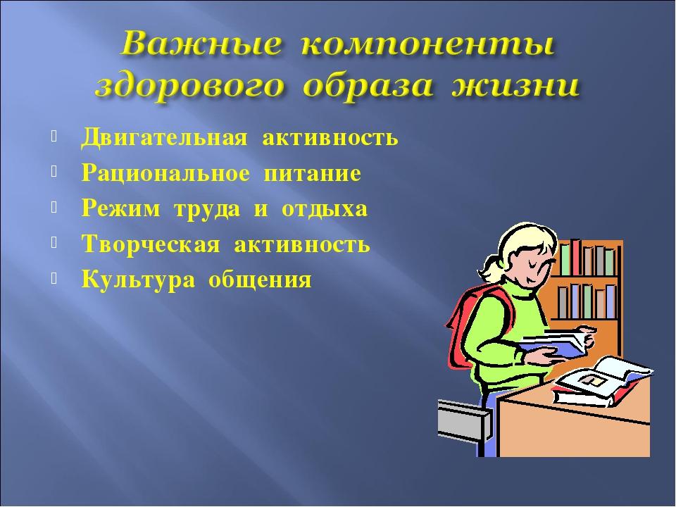Двигательная активность Рациональное питание Режим труда и отдыха Творческая...