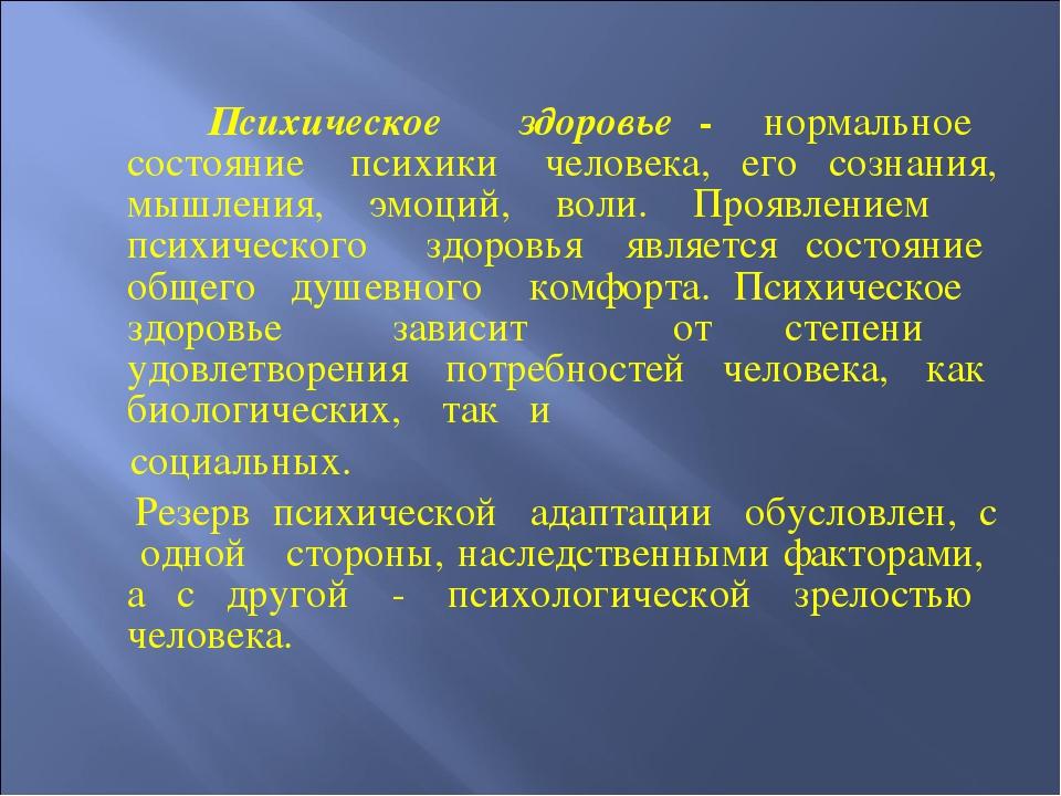 Психическое здоровье - нормальное состояние психики человека, его сознания,...