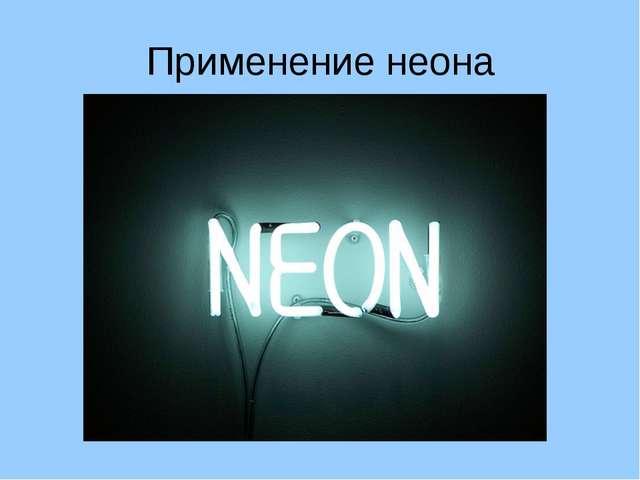 Применение неона