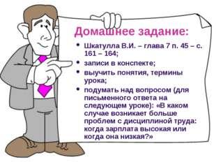 Домашнее задание: Шкатулла В.И. – глава 7 п. 45 – с. 161 – 164; записи в конс