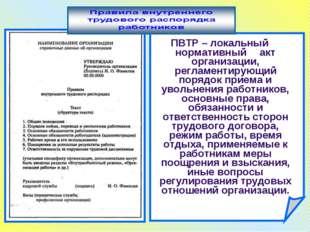 ПВТР – локальный нормативный акт организации, регламентирующий порядок прием