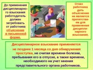 До применения дисциплинарно-го взыскания работодатель должен затребовать от р