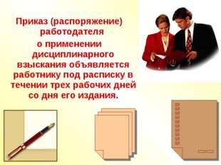 Приказ (распоряжение) работодателя о применении дисциплинарного взыскания объ