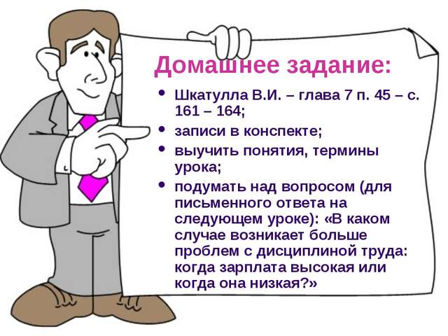Домашнее задание: Шкатулла В.И. – глава 7 п. 45 – с. 161 – 164; записи в конс...