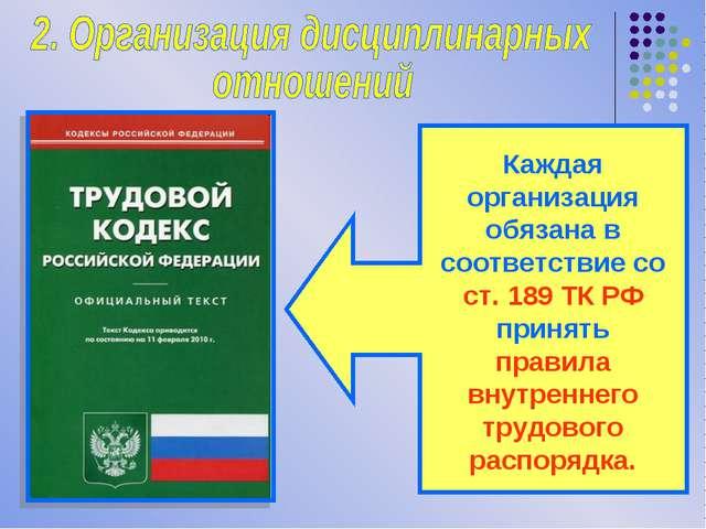 Каждая организация обязана в соответствие со ст. 189 ТК РФ принять правила вн...