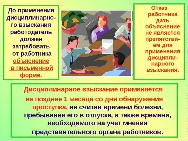 До применения дисциплинарно-го взыскания работодатель должен затребовать от р...