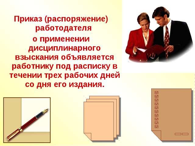Приказ (распоряжение) работодателя о применении дисциплинарного взыскания объ...