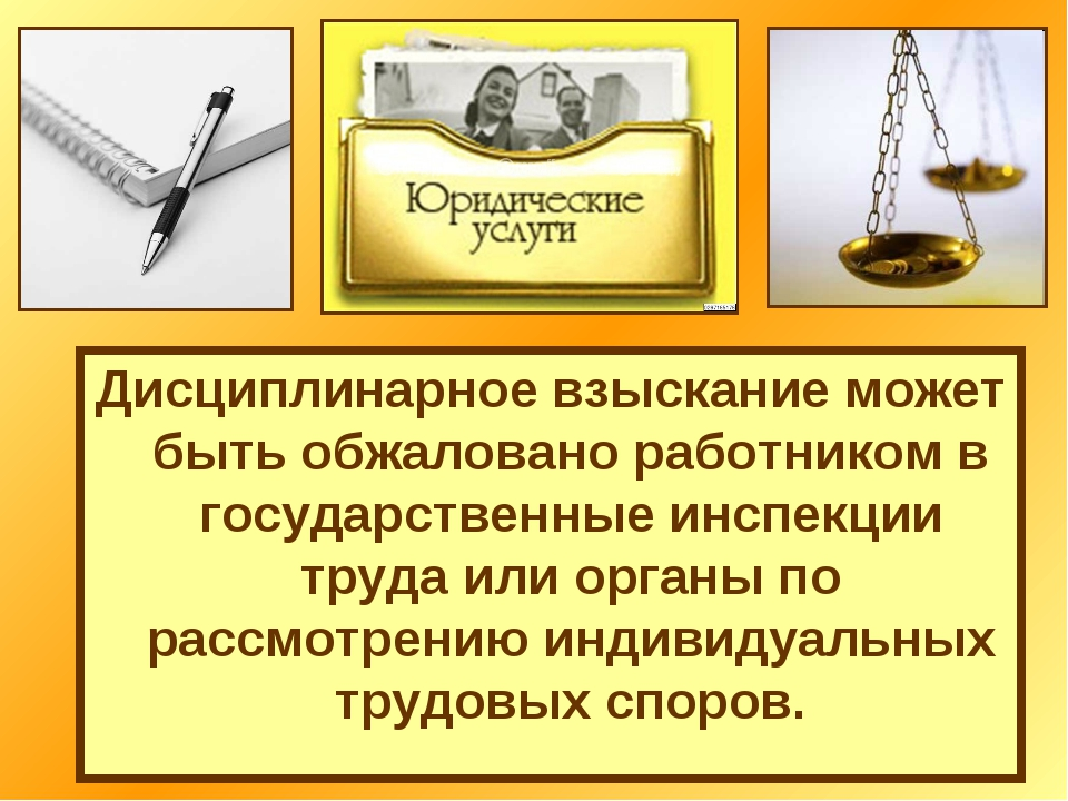 Дисциплинарное взыскание может быть обжаловано работником в государственные и...