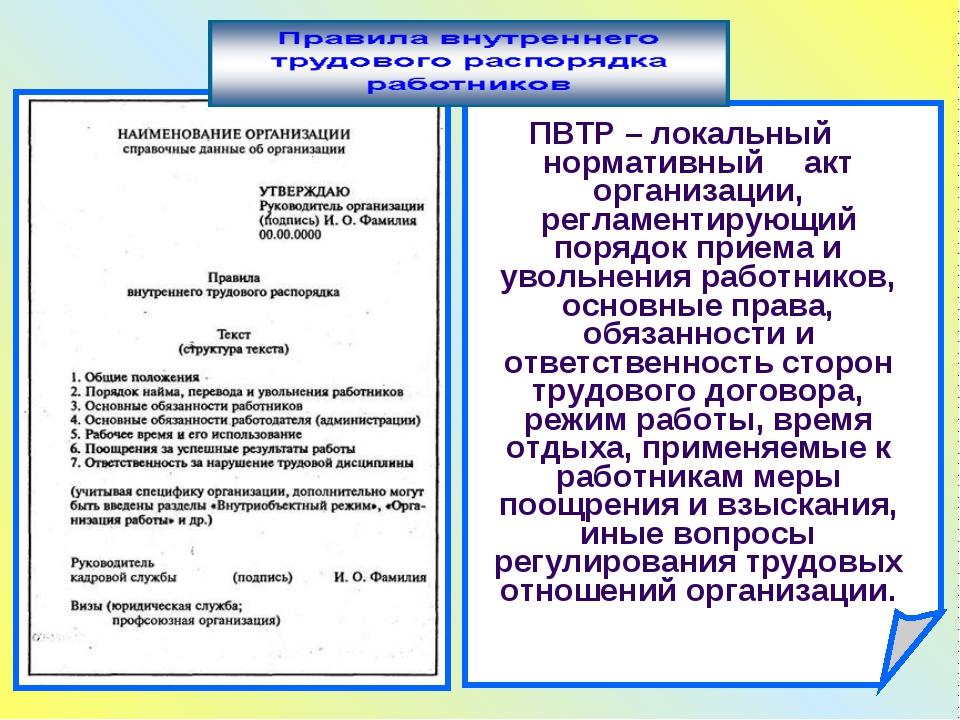 ПВТР – локальный нормативный акт организации, регламентирующий порядок прием...