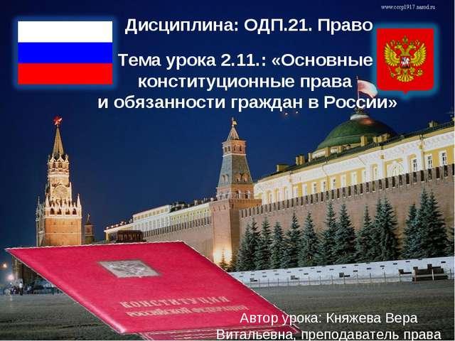 Тема урока 2.11.: «Основные конституционные права и обязанности граждан в Рос...