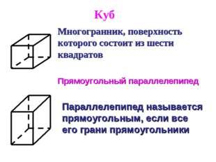 Многогранник, поверхность которого состоит из шести квадратов Прямоугольный п