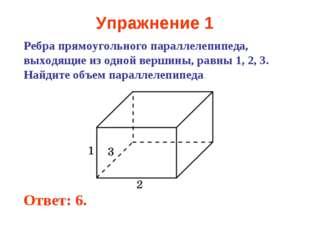 Упражнение 1 Ребра прямоугольного параллелепипеда, выходящие из одной вершины
