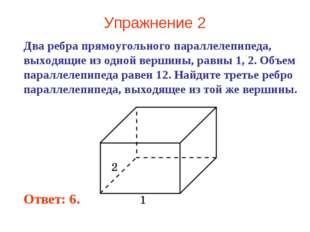 Упражнение 2 Два ребра прямоугольного параллелепипеда, выходящие из одной вер