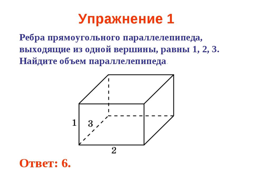 Упражнение 1 Ребра прямоугольного параллелепипеда, выходящие из одной вершины...