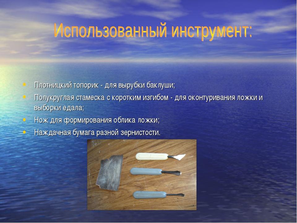 Плотницкий топорик - для вырубки баклуши; Полукруглая стамеска с коротким из...