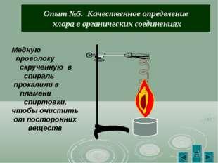 Опыт №5. Качественное определение хлора в органических соединениях Медную про