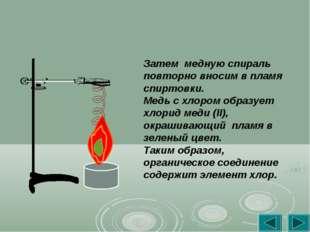 Затем медную спираль повторно вносим в пламя спиртовки. Медь с хлором образуе