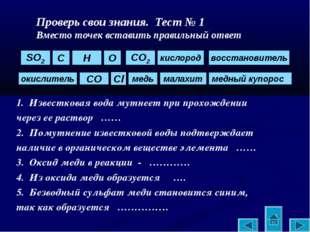 Проверь свои знания. Тест № 1 Вместо точек вставить правильный ответ 1. Извес