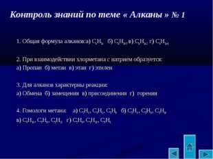 Контроль знаний по теме « Алканы » № 1 1. Общая формула алканов:а) CnH2n б) C