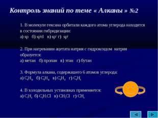 Контроль знаний по теме « Алканы » №2 1. В молекуле гексана орбитали каждого