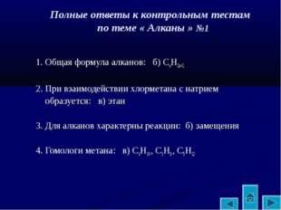 Полные ответы к контрольным тестам по теме « Алканы » №1 1. Общая формула алк