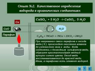 Опыт №2. Качественное определение водорода в органических соединениях H2O CuS