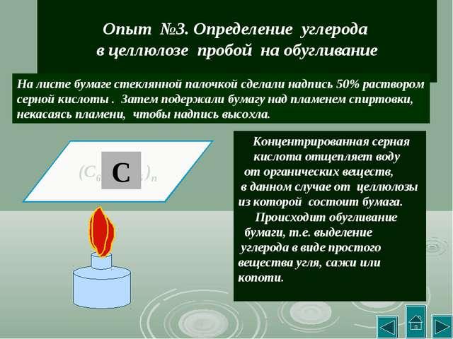 Опыт №3. Определение углерода в целлюлозе пробой на обугливание На листе бум...