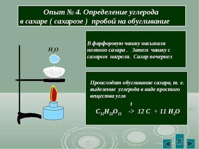 H2O Опыт № 4. Определение углерода в сахаре ( сахарозе ) пробой на обугливани...