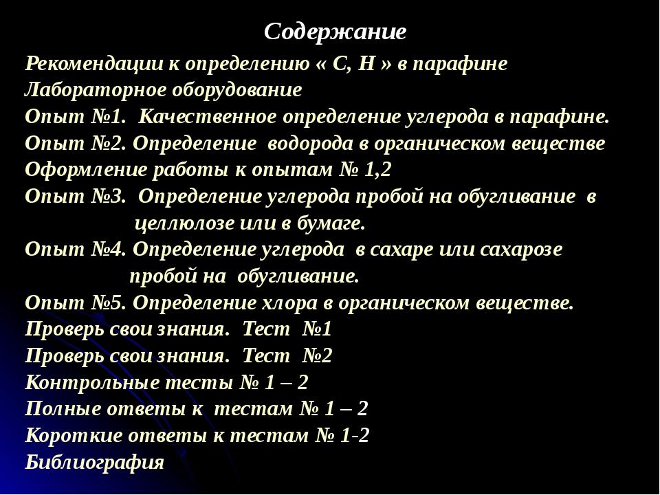 Содержание Рекомендации к определению « С, Н » в парафине Лабораторное оборуд...