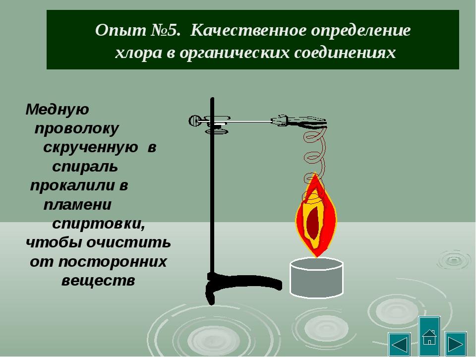 Опыт №5. Качественное определение хлора в органических соединениях Медную про...