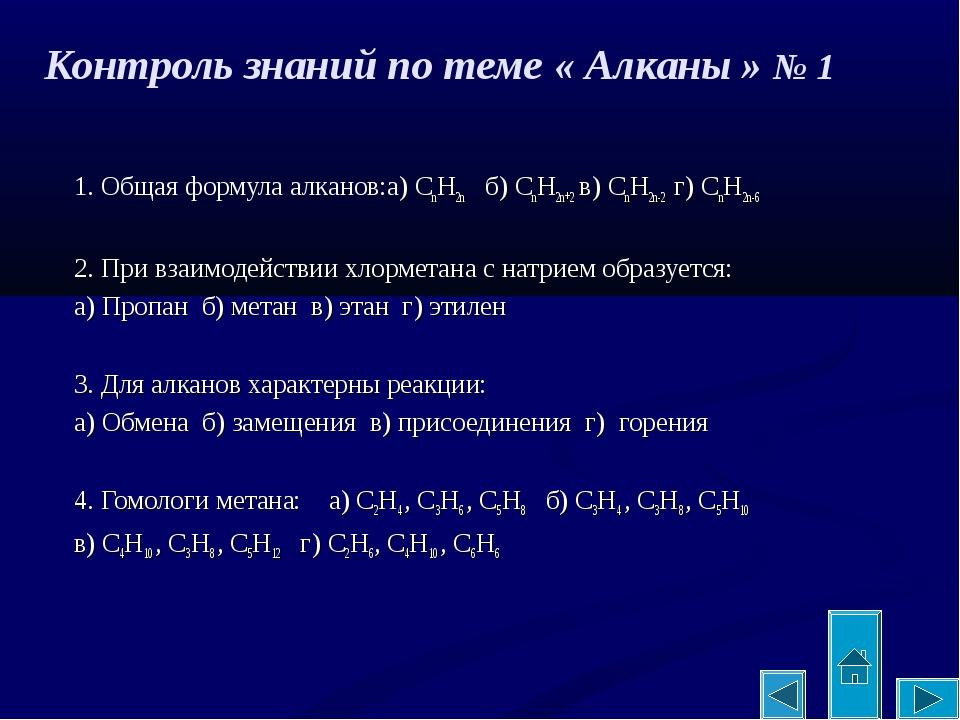 Контроль знаний по теме « Алканы » № 1 1. Общая формула алканов:а) CnH2n б) C...