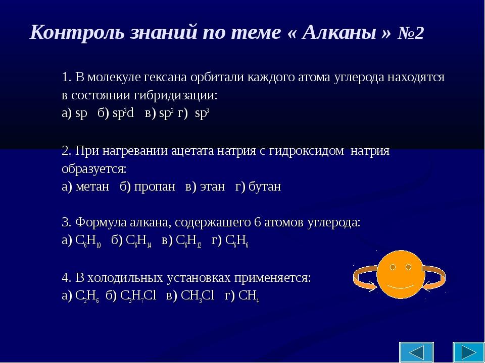 Контроль знаний по теме « Алканы » №2 1. В молекуле гексана орбитали каждого...