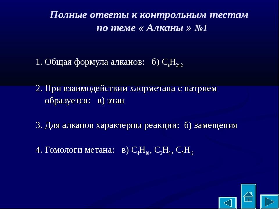 Полные ответы к контрольным тестам по теме « Алканы » №1 1. Общая формула алк...