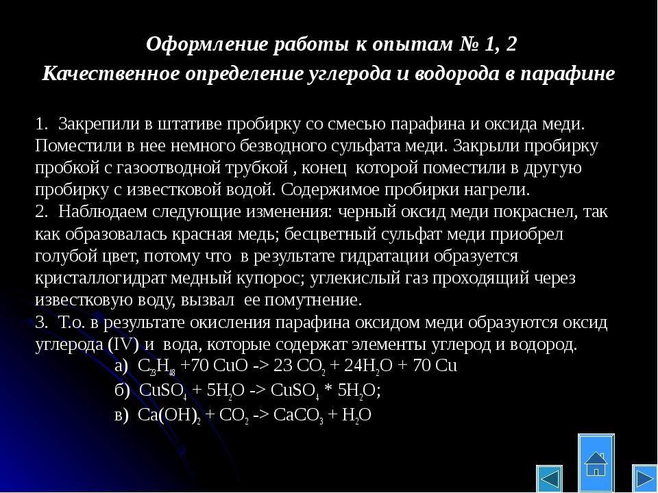 Оформление работы к опытам № 1, 2 Качественное определение углерода и водород...