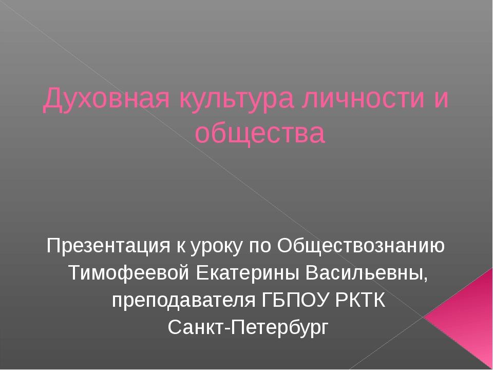 Духовная культура личности и общества Презентация к уроку по Обществознанию...